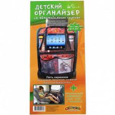 Органайзер на спинку автомобильного сиденья с держателем для iPad